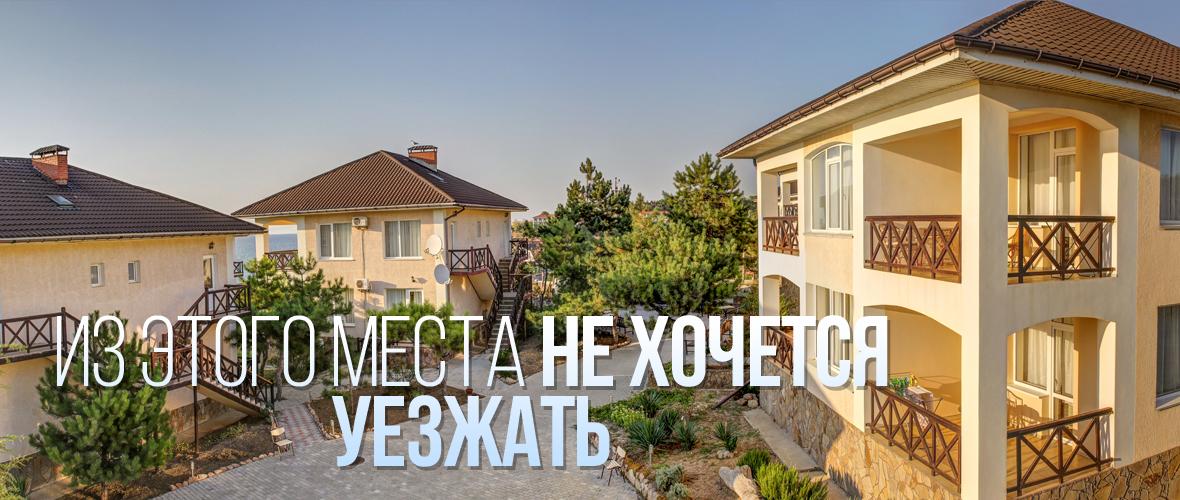 Отдых в Учкуевке в курортном комплексе